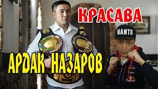 АРДАК НАЗАРОВ КАЗАХИ БУДУТ В UFC 🔥🔥🔥 #АрдакНазаров #АлемФайтерс#MMA #UFC