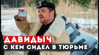 ДАВИДЫЧ - С КЕМ СИДЕЛ В ТЮРЬМЕ. НОВЫЕ ПРОЕКТЫ.