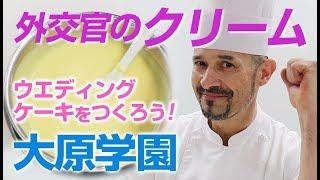 「外交官のクリーム」 大原学園 *3段ウエディングケーキの作り方を教えます!!(^O^)