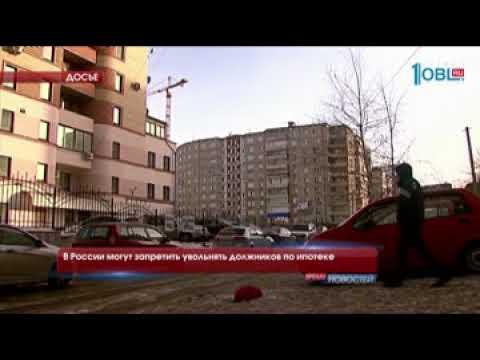 В России могут запретить увольнять должников по ипотеке