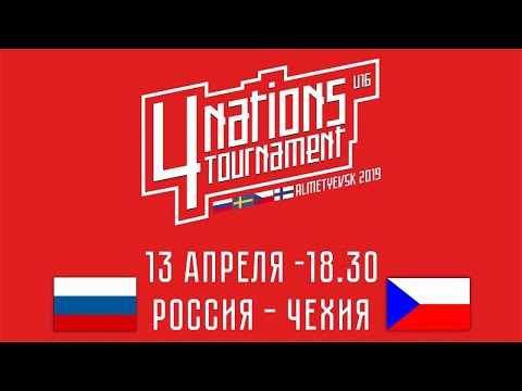 Турнир 4-х наций U16. Россия - Чехия. 13 апреля 2019 видео