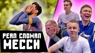 УНИЧТОЖАЕМ МЕССИ // Нечай и Гуркин против Феди