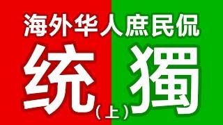 【庶民侃】海外华裔庶民看两岸统独(一)