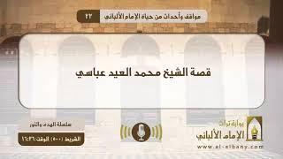 قصة الشيخ محمد العيد عباسي
