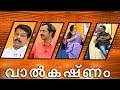 Murukan Kattakada | Suja Susan George | Dr. GV Hari | Dr Arun | VALKASHNAM Episode 4