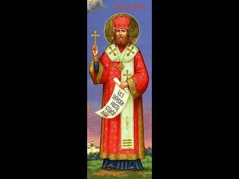 Акафист священномученику Илариону (Троицкому), архиепископу Верейскому 28.12; 24.07