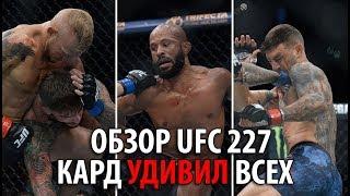 ОБЗОР СЕГОДНЯШНЕЙ МЯСОРУБКИ НА UFC 227! АПСЕТ ГОДА! КОНЕЦ ИСТОРИИ КОДИ ГАРБРАНДА И ТИ ДЖЕЯ ДИЛЛАШОУ.
