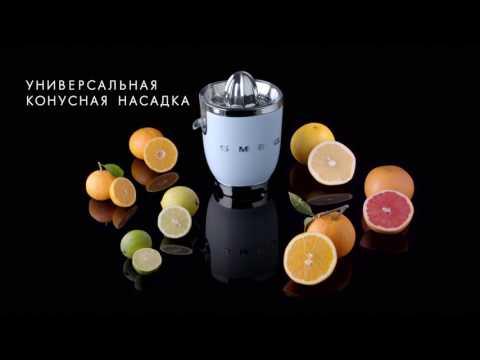 Соковыжималка для цитрусовых Smeg CJF01