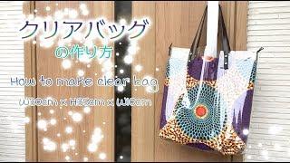 DIY Clear Bag クリアバッグの作り方 巾着袋入り Hoshimachi