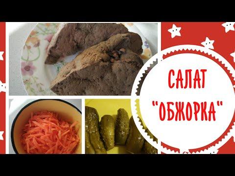 """ОЧЕНЬ ВКУСНЫЙ Салат """"ОБЖОРКА"""" классический с печенью."""