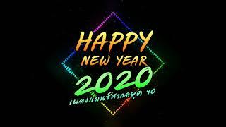 Happy new year 2020 (เพลงแดนซ์ยุค90)