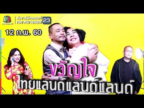ชิงร้อยชิงล้าน ว้าว ว้าว ว้าว  |  ขวัญใจไทยแลนด์แลนด์แลนด์ | 12 ก.พ. 60 Full HD