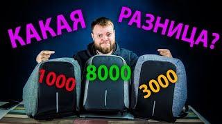 Китайские рюкзаки Bobby за 1000 и 3000 рублей! Как не попасть на подделку?