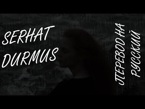 SERHAT DURMUS - HISLERIM ||「ПЕРЕВОД」「RUS SUB」