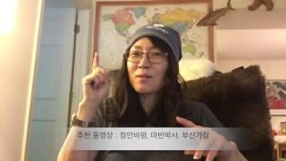 추미애와 김제동의 정체 & 이재명 … 이해생각 88