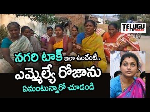 Nagari Public Talk about MLA Roja
