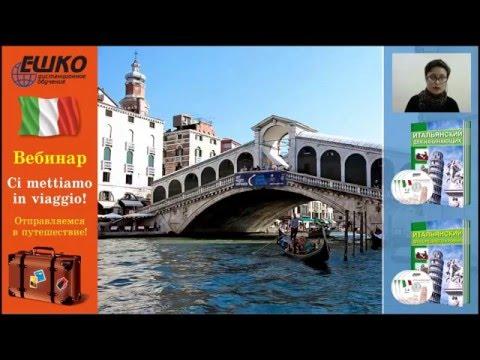 Итальянский язык. Отправляемся в путешествие! | Ci mettiamo in viaggio!