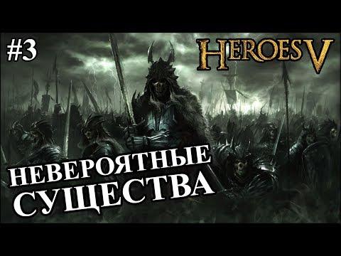 Русский перевод герои меча и магии