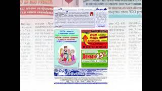 АНОНС ГАЗЕТЫ, ТРК «Волна-плюс», г. Печора,   13 августа 2020