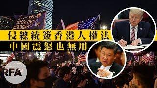 維港外望:侵總統簽香港人權法 中國震怒也無用
