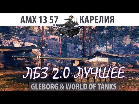 ЛБЗ 2.0   AMX 13 57   Карелия, атака   Коалиция - Excalibur