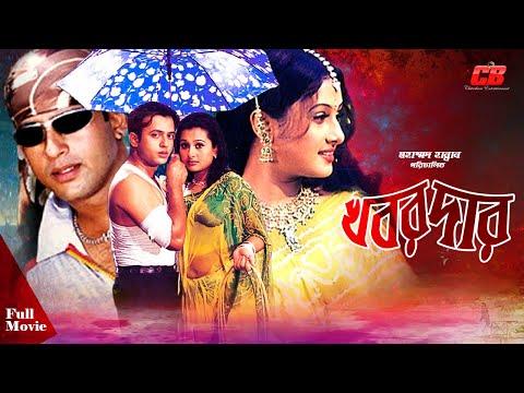 Khobordar | খবরদার | Riaz | Purnima | Rajib | Mouri | Bangla Full Movie