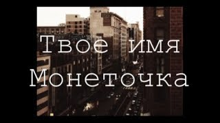 Монеточка - твое имя (fan lyrics video)