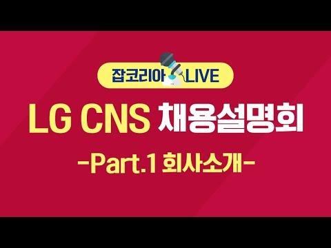 2019 LG CNS 채용설명회 Part.1 회사소개
