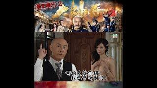 大帥哥 | 型到噴汁系列(2) | 譚凱琪 張衛健 蔡思貝 洪永城 楊秀惠