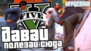 ДАВАЙ ПОЛЕЗАЙ СЮДА - Прохождение лучшей игры века Grand Theft Auto 5 [18+] (ГТА 5) Глава #9
