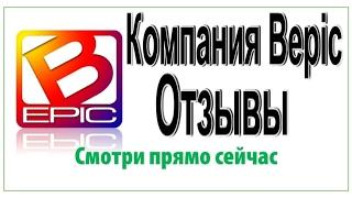 #Bepic  Ольга Семенцова Впервые! Здоровье в конверте!