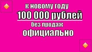 Заработок 100 000 руб без приглашений