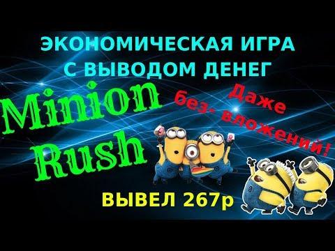 Minion Rush Заработок с вложениями и без!