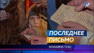 Внуки фронтовика Николая Козырькова получили письмо от своего деда красноармейца