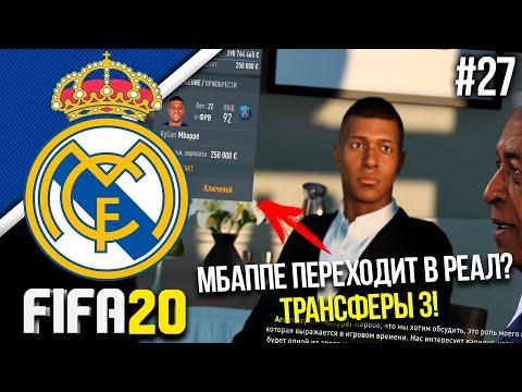 FIFA 20 | Карьера тренера за Реал Мадрид [#27] | ТРАНСФЕРЫ 3 | Мбаппе переходит в Реал?