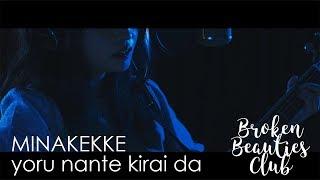 MINAKEKKE – yoru nante kirai da (Broken Beauties Club Studio Sessions)