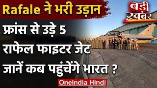Rafale Fighter Jet France से India रवाना, जानिए कब आएगा | India China Stand Off| वनइंडिया हिंदी