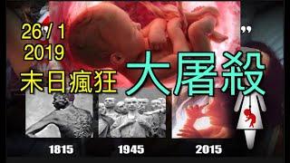2019美國通過墮胎新惡法!5,500萬嬰兒血腥大屠殺?!挪亞日子,神觀看世界,見是敗壞了!