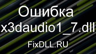 X3DAUDIO1_7.DLL скачать бесплатно для Windows 7, 8, 10 x64 x32 - Ошибка x3daudio1_7.dll