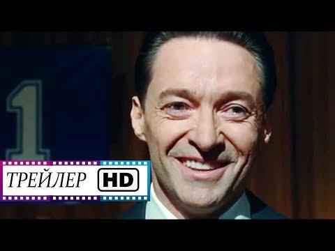 Безупречный - Русский Тизер-трейлер HD (Озвучка) | Фильм | Хью Джекман | 2020