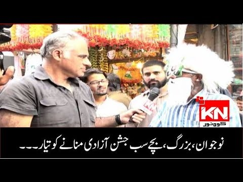 KN EYE 11-08-2018 | Kohenoor News Pakistan