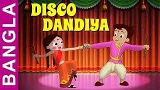 Chhota Bheem - Disco Dandiya | Dusshera Special Video