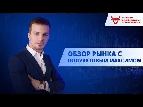 Обзор рынка от Академии Трейдинга и Инвестиций с Максимом Полуяктовым 06.12.2018