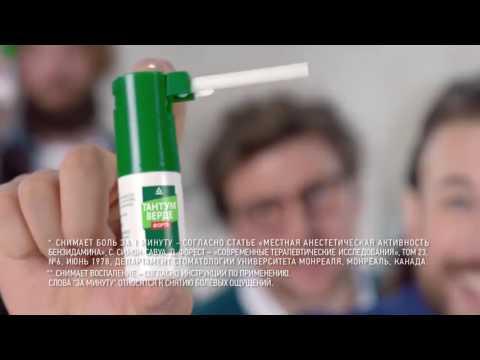 """Пародия на рекламу """"Тантум Верде форте Тимати"""" :D"""