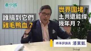 【名家論談】時事評論員潘東凱(19):👏世界圍堵 土共還能撐幾年(月)?誰搞到它們雞毛鴨血?