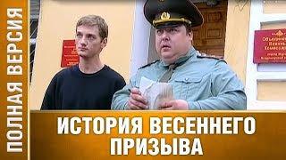 """Классный фильм! """"История весеннего призыва"""" Русские мелодрамы, фильмы онлайн"""