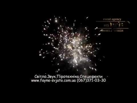 """Івент-агенція """"Файне свято"""", відео 2"""