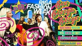 Все Всегда Везде 68 - Fashion Week | Baltic Furniture | DK Dance | Street Style | Что Когда и Где? |