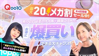 【Qoo10】メガ割セールで最大20%OFF!激カワ韓国コスメ爆買い!!めっちゃ使えるメイク方法もご紹介♪