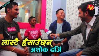 लास्टै हँसाउँछन् अशोक दर्जि, टंकको स्टुडियोमा गाउँदा गाउँदै माटो भनेपछि... Ashok Darji Viral Boy